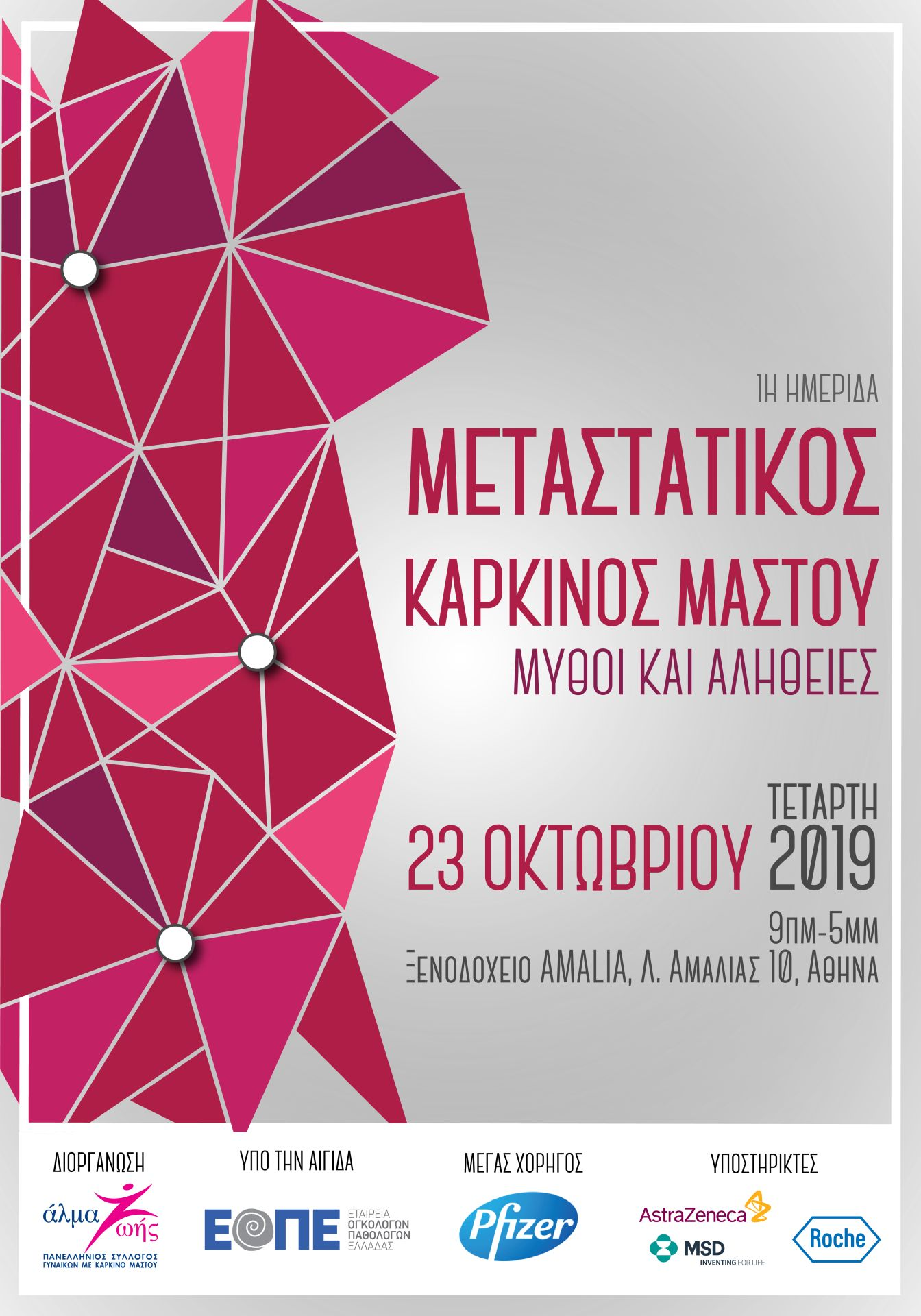 POSTER ΗΜΕΡΙΔΑ ΜΕΤΑΣΤΑΤΙΚΟΣ ΚΑΡΚΙΝΟΣ ΜΑΣΤΟΥ
