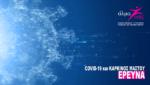 Έρευνα για τις επιπτώσεις της COVID-19 σε ασθενείς με καρκίνο μαστού
